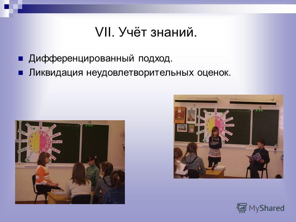 VII. Учёт знаний. Дифференцированный подход. Ликвидация неудовлетворительных оценок.