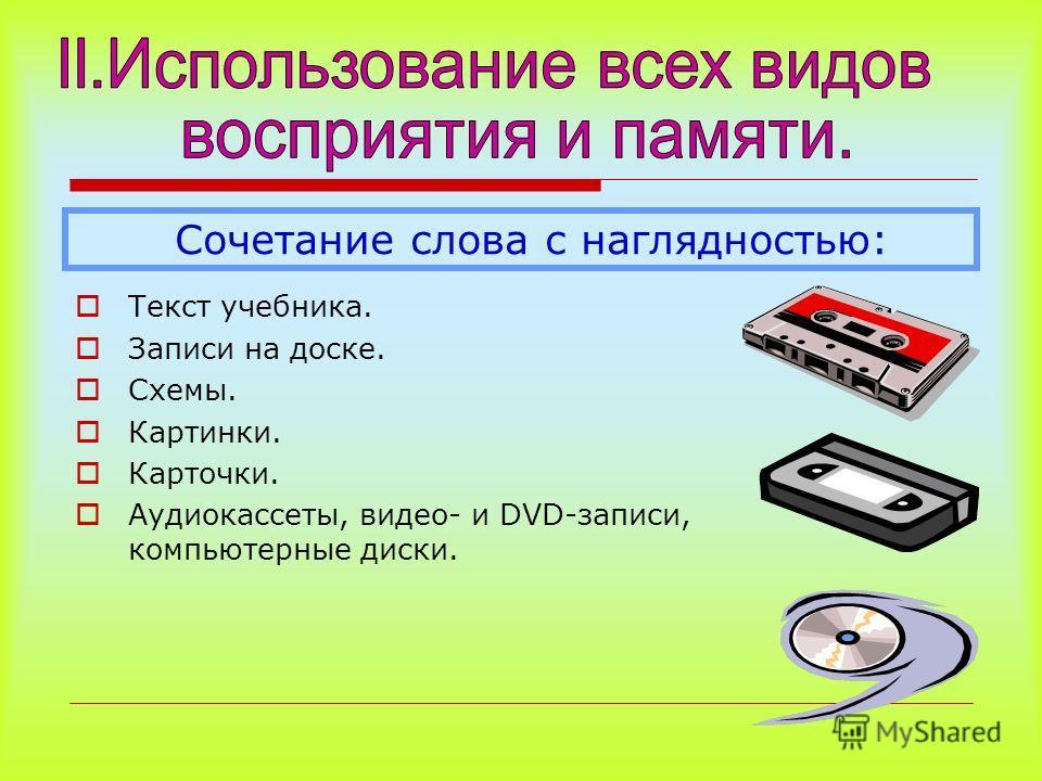 Сочетание слова с наглядностью: Текст учебника. Записи на доске. Схемы. Картинки. Карточки. Аудиокассеты, видео- и DVD-записи, компьютерные диски.