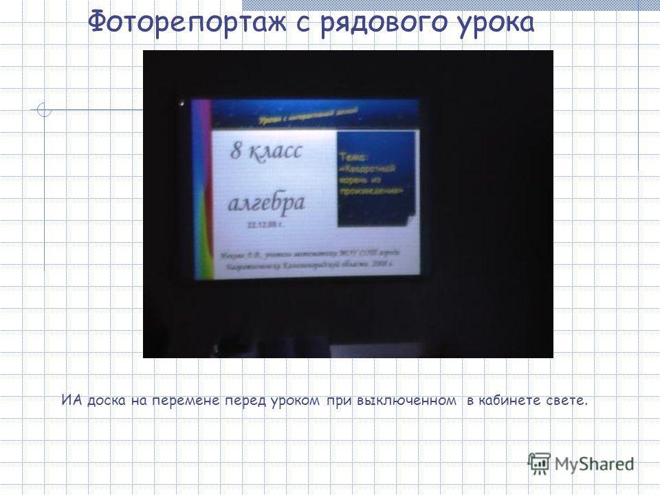Фоторепортаж с рядового урока ИА доска на перемене перед уроком при выключенном в кабинете свете.