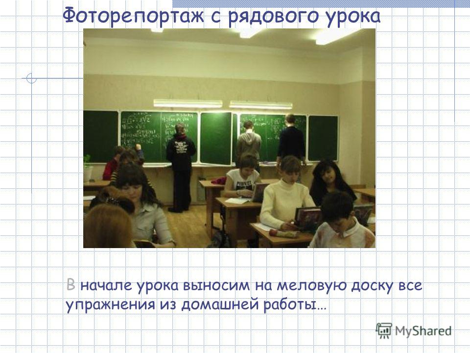 Фоторепортаж с рядового урока В начале урока выносим на меловую доску все упражнения из домашней работы…