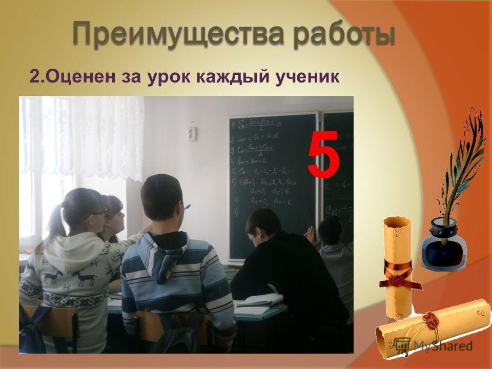 2. Оценен за урок каждый ученик 5