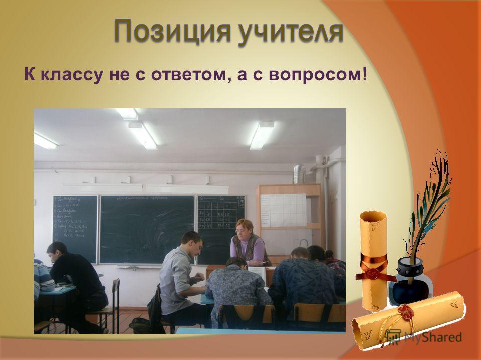 К классу не с ответом, а с вопросом!