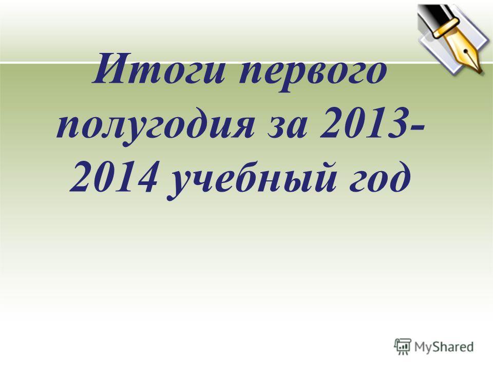 Итоги первого полугодия за 2013- 2014 учебный год