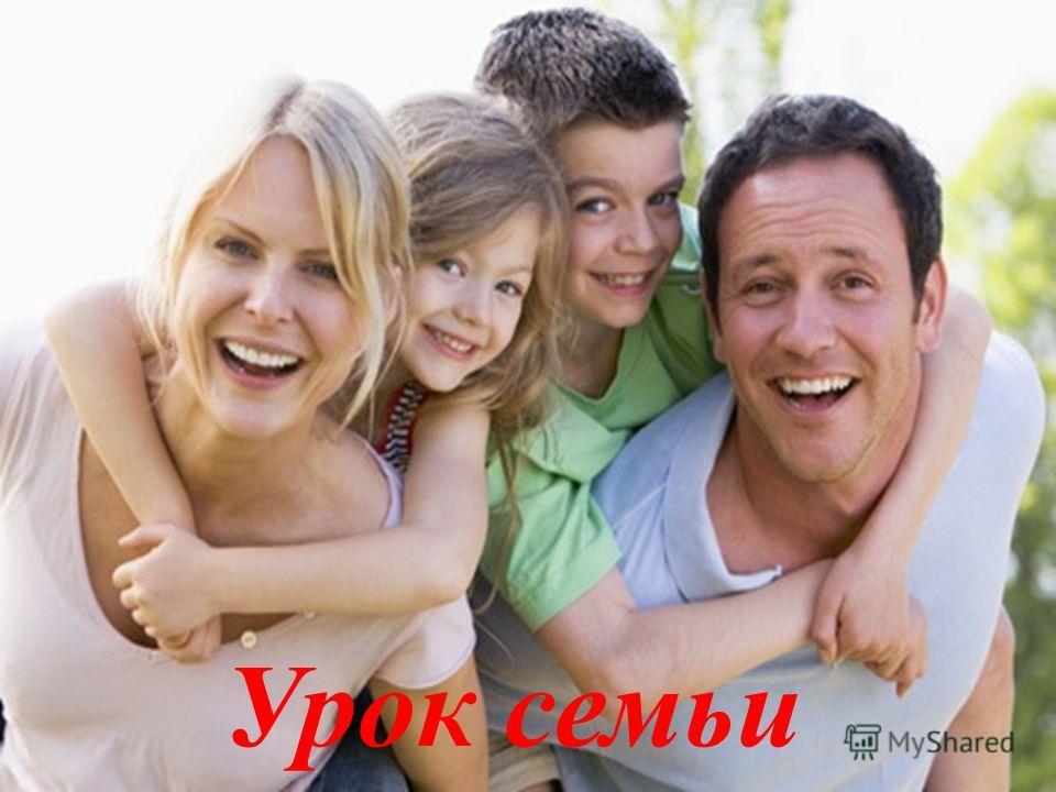 Урок семьи