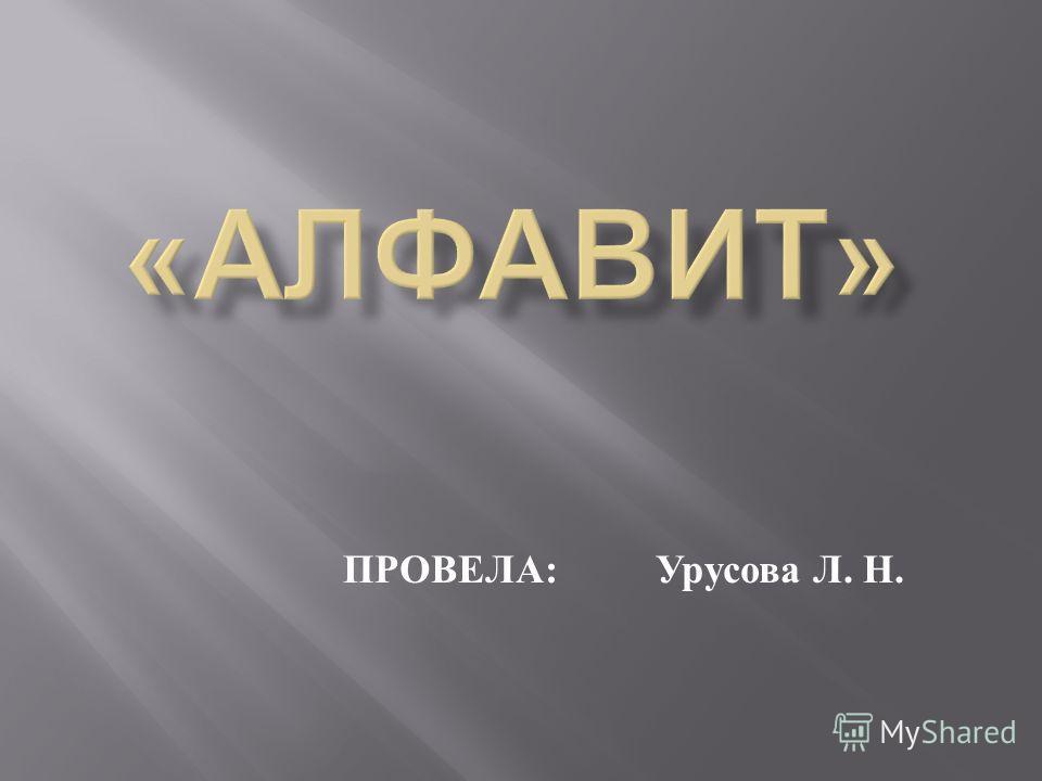 ПРОВЕЛА : Урусова Л. Н.
