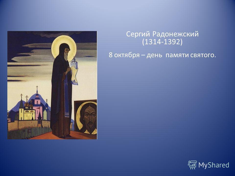Сергий Радонежский (1314-1392) 8 октября – день памяти святого.