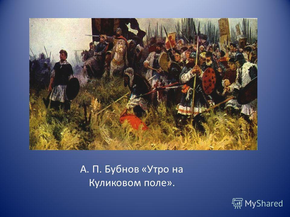 А. П. Бубнов «Утро на Куликовом поле».