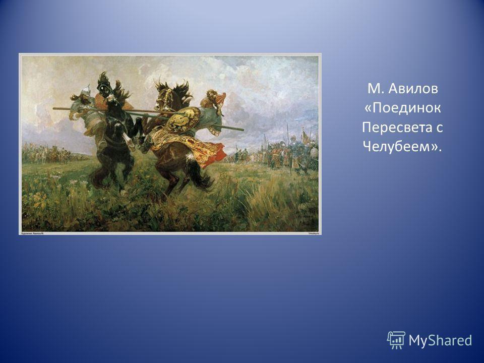 М. Авилов «Поединок Пересвета с Челубеем».