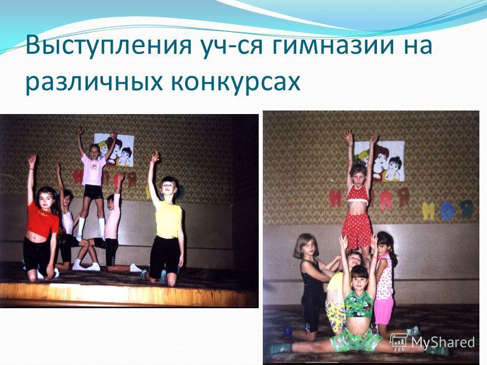 Выступления уч-ся гимназии на различных конкурсах