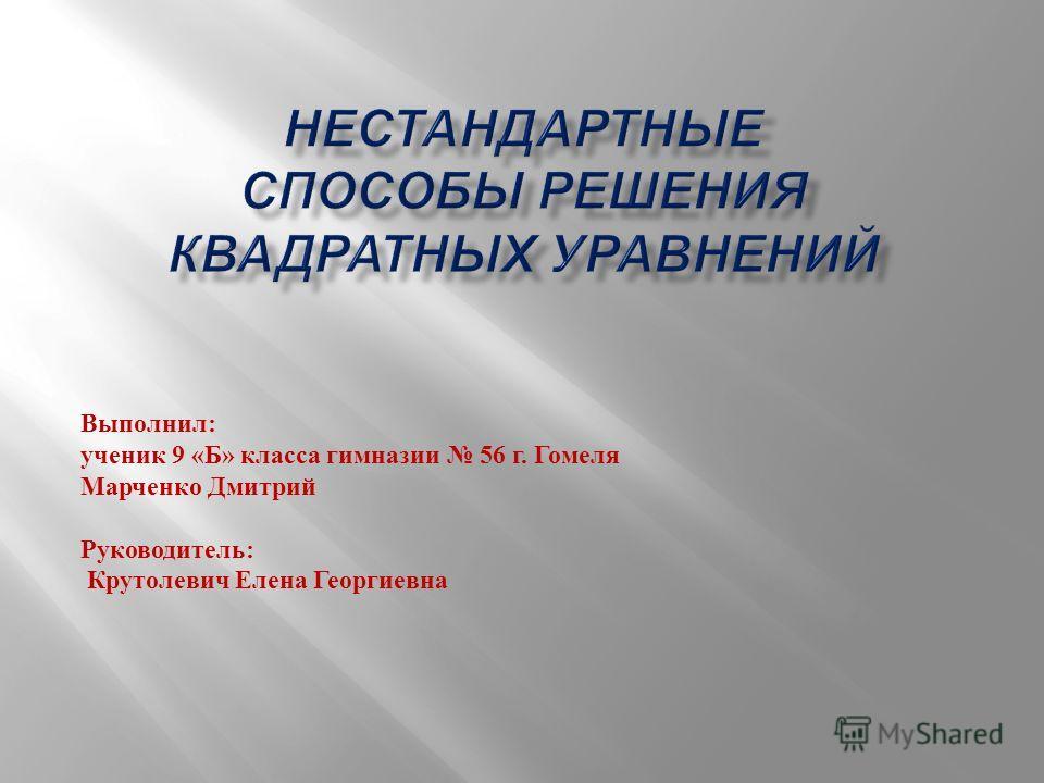 Выполнил : ученик 9 « Б » класса гимназии 56 г. Гомеля Марченко Дмитрий Руководитель : Крутолевич Елена Георгиевна