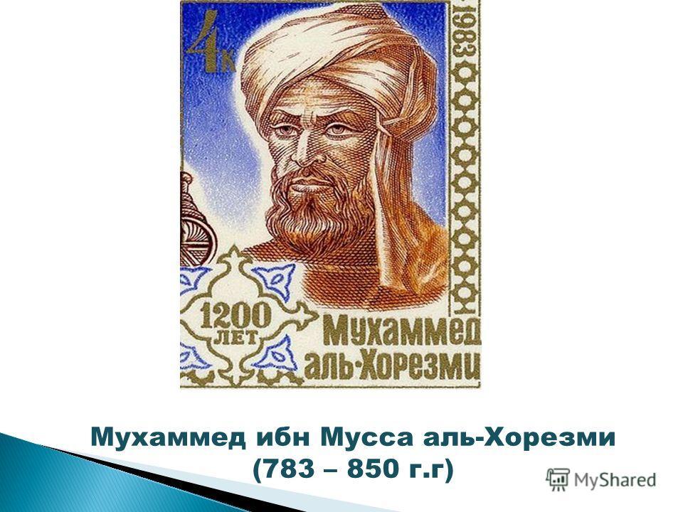 Мухаммед ибн Мусса аль-Хорезми (783 – 850 г.г)