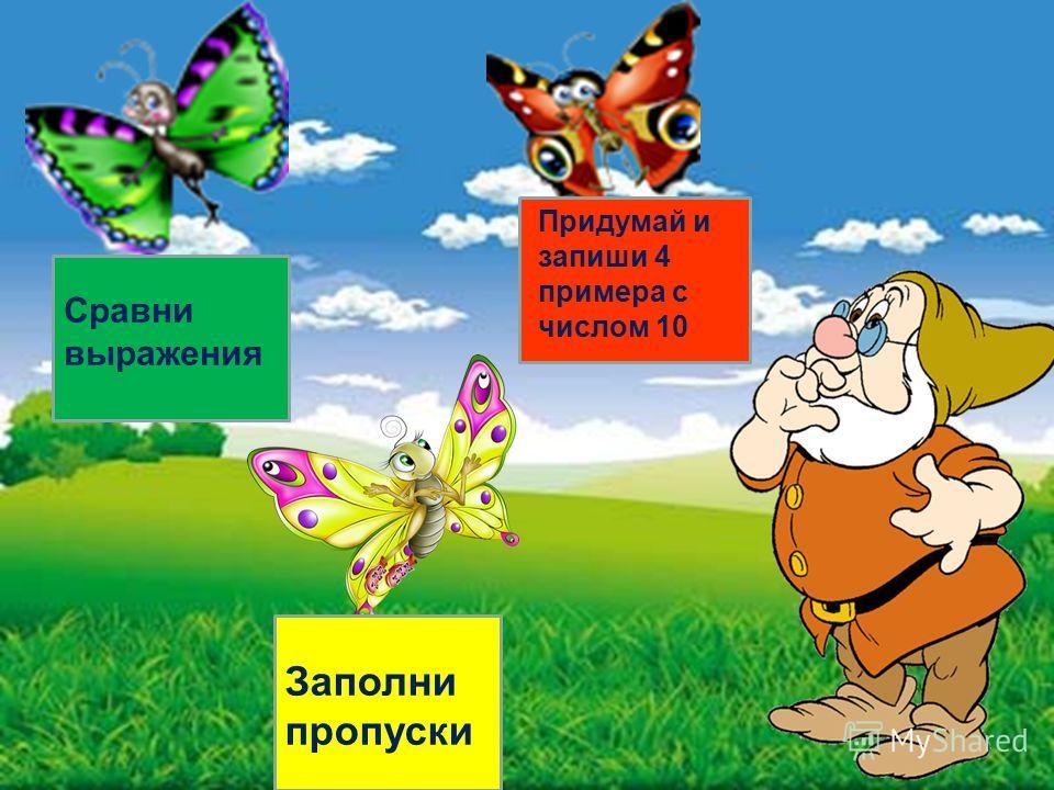 Я – гном Молчун. Я люблю приходить на луг и наблюдать за бабочками. Ведь они такие красивые! Вместе с бабочками мы предлагаем вам выбрать задание, которое вы, по-вашему мнению, сможете выполнить.