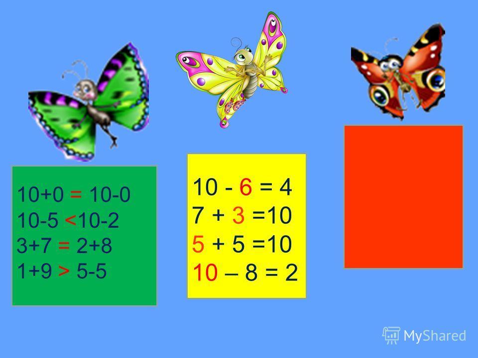 Сравни выражения Заполни пропуски Придумай и запиши 4 примера с числом 10