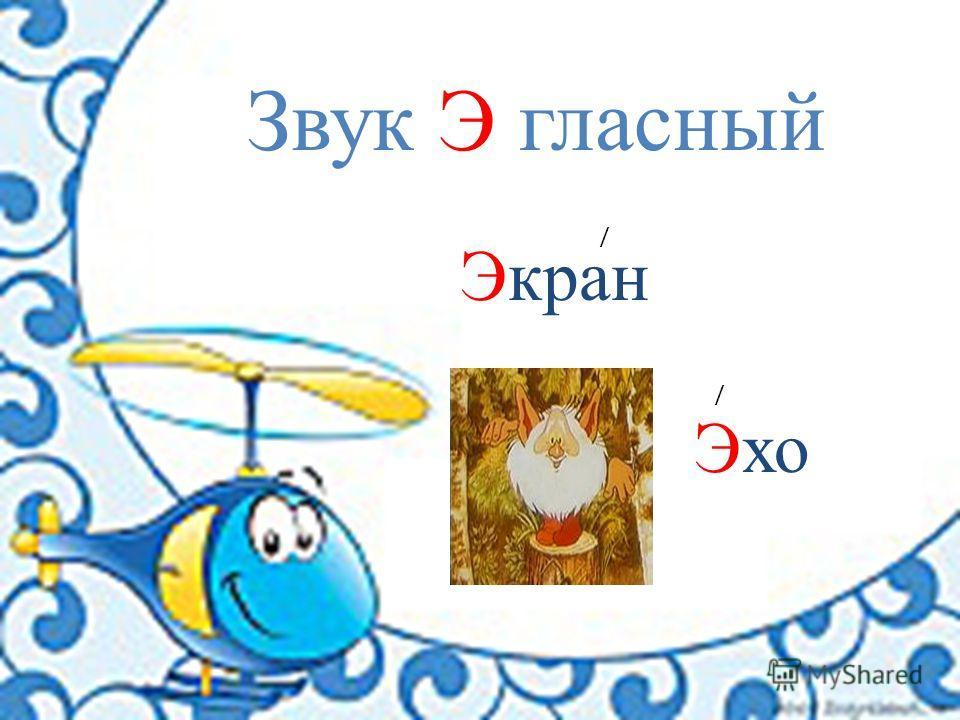 Звук Э гласный Экран Эхо / /