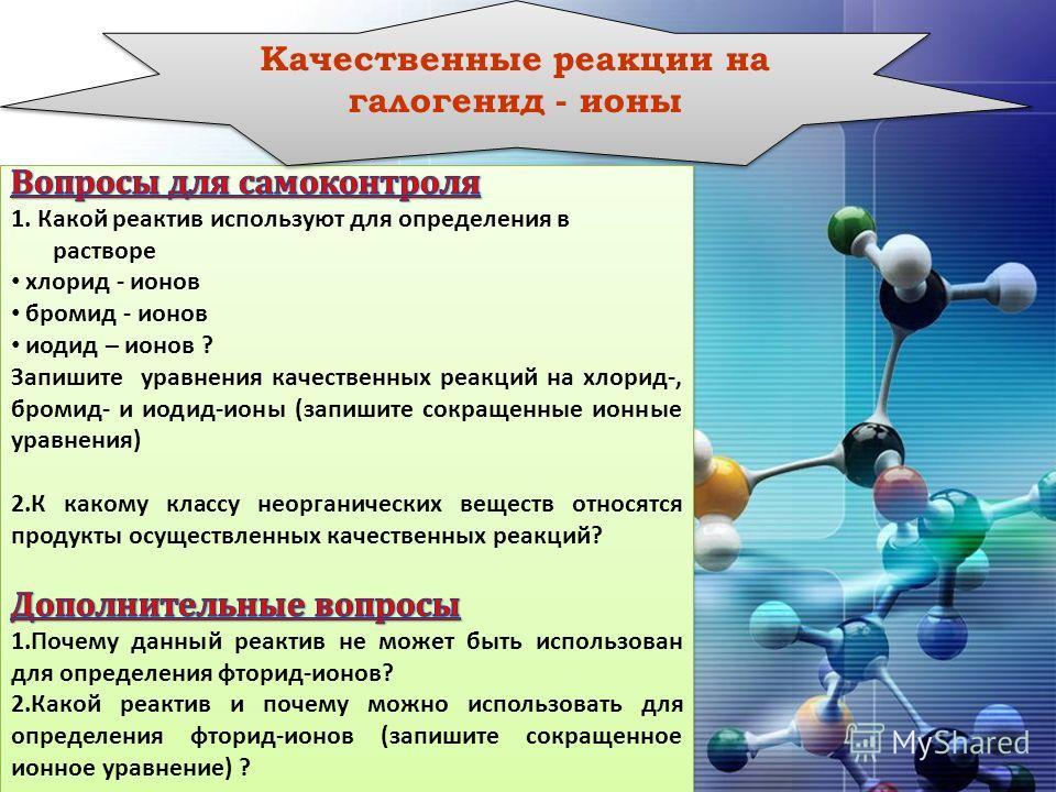Качественные реакции на галогенид - ионы Качественные реакции на галогенид - ионы