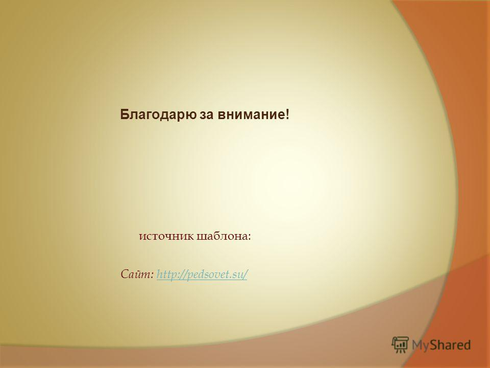 Благодарю за внимание! источник шаблона: Сайт: http://pedsovet.su/ http://pedsovet.su/