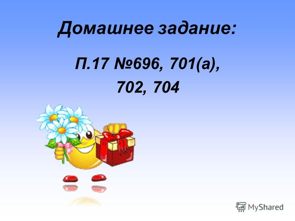 Домашнее задание: П.17 696, 701(а), 702, 704