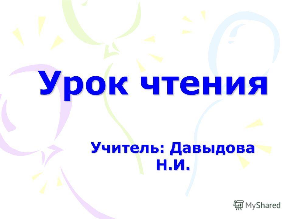 Урок чтения Учитель: Давыдова Н.И.