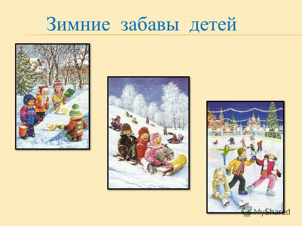 Зимние забавы детей