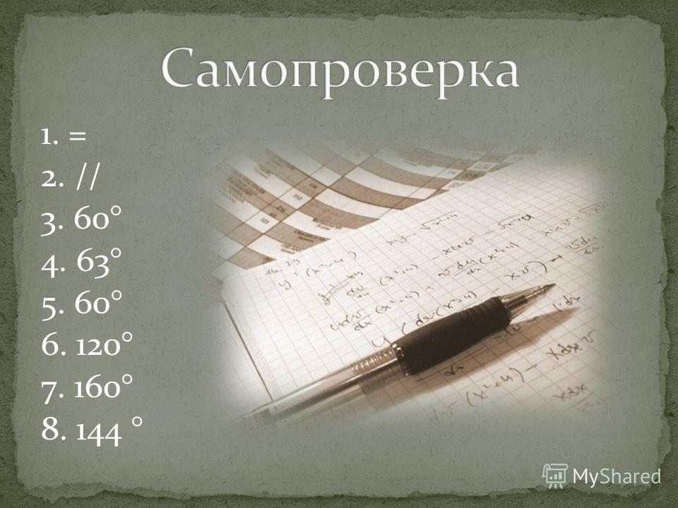 1. = 2. // 3. 60° 4. 63° 5. 60° 6. 120° 7. 160° 8. 144 °