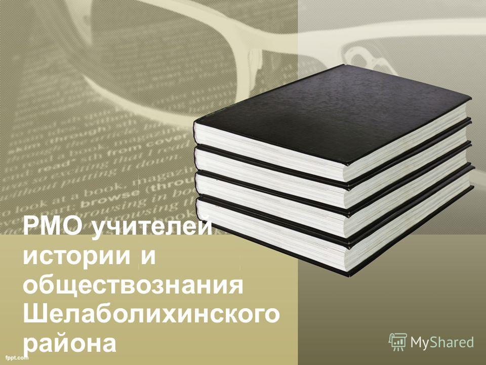 РМО учителей истории и обществознания Шелаболихинского района
