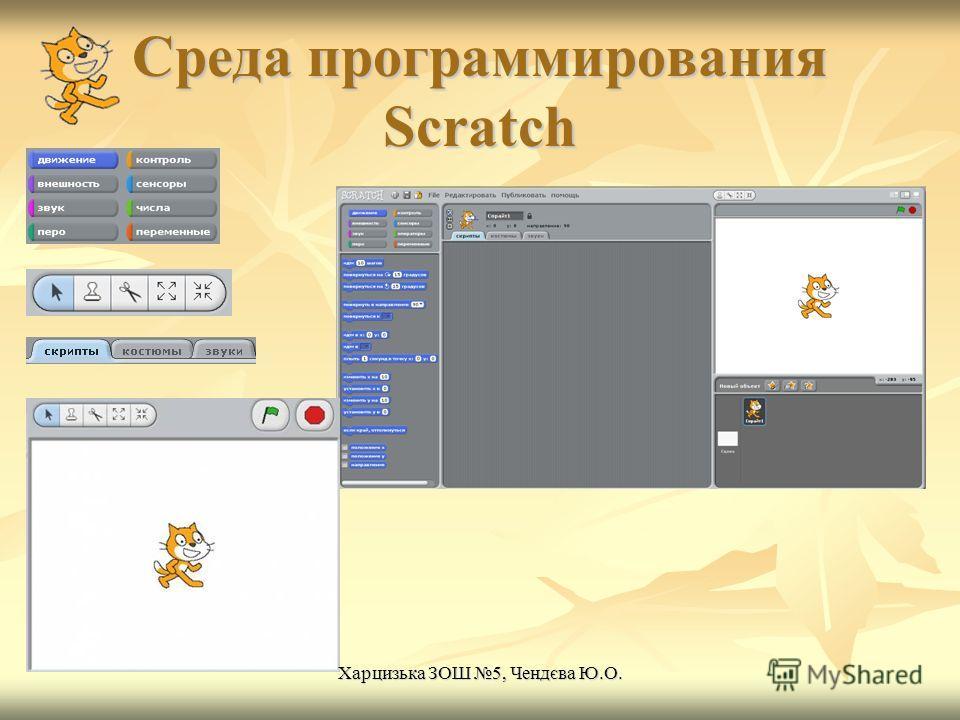 Среда программирования Scratch Харцизька ЗОШ 5, Чендєва Ю.О.