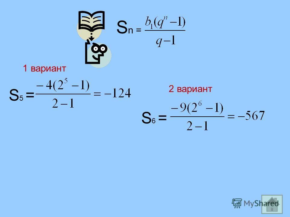 S n = S 5 = S 6 = 1 вариант 2 вариант