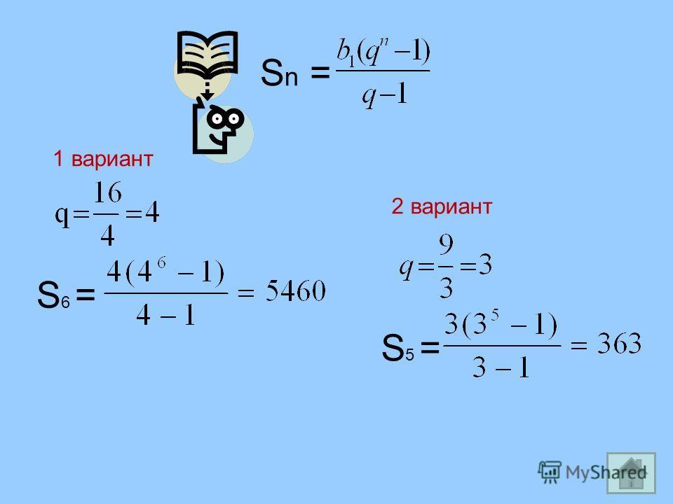 S n = 1 вариант 2 вариант S 5 = S 6 =