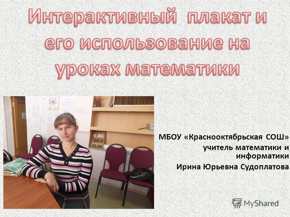 МБОУ «Краснооктябрьская СОШ» учитель математики и информатики Ирина Юрьевна Судоплатова