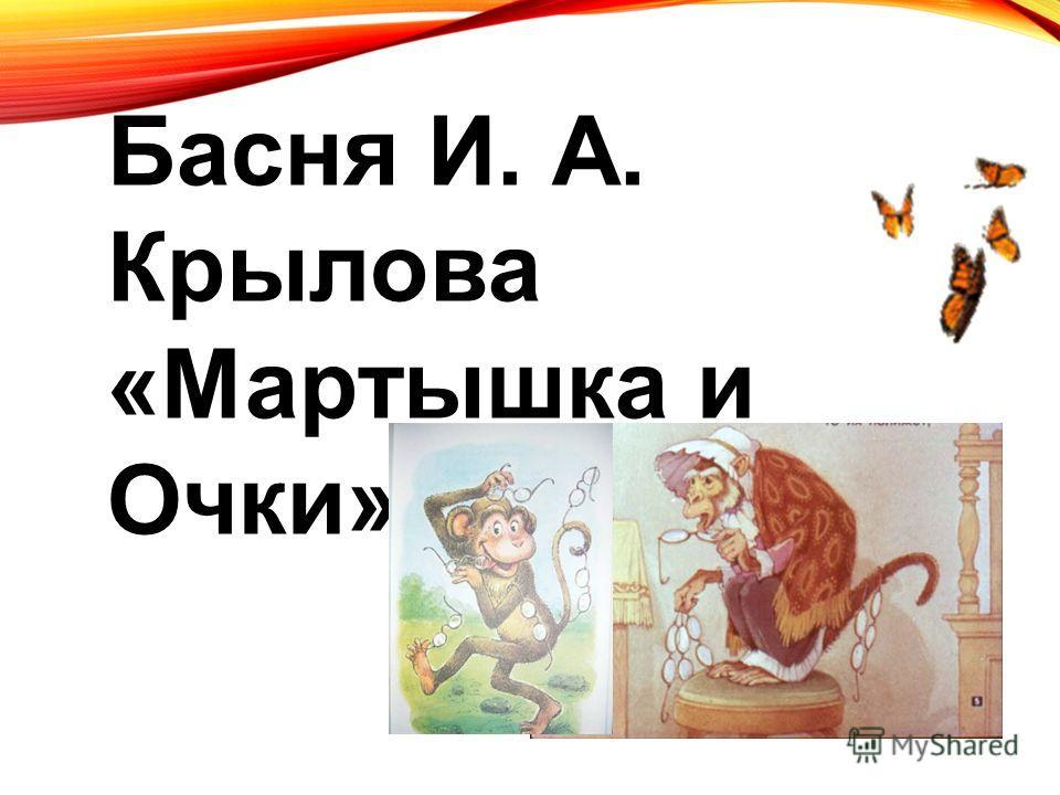 Басня И. А. Крылова «Мартышка и Очки»