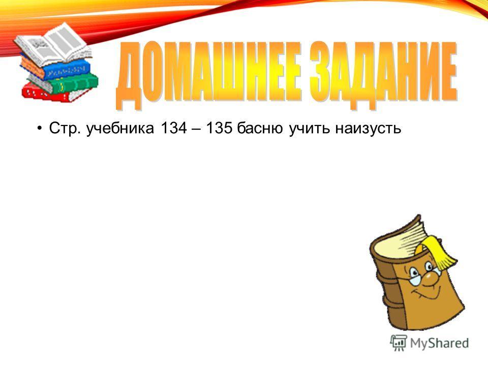 Стр. учебника 134 – 135 басню учить наизусть