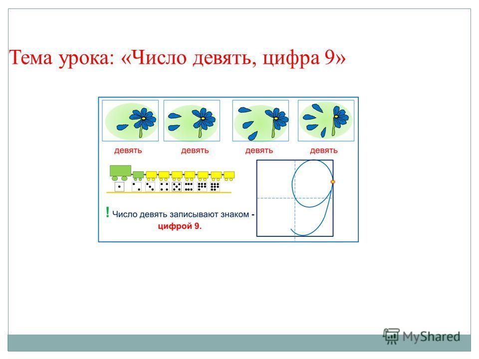 Тема урока: «Число девять, цифра 9»