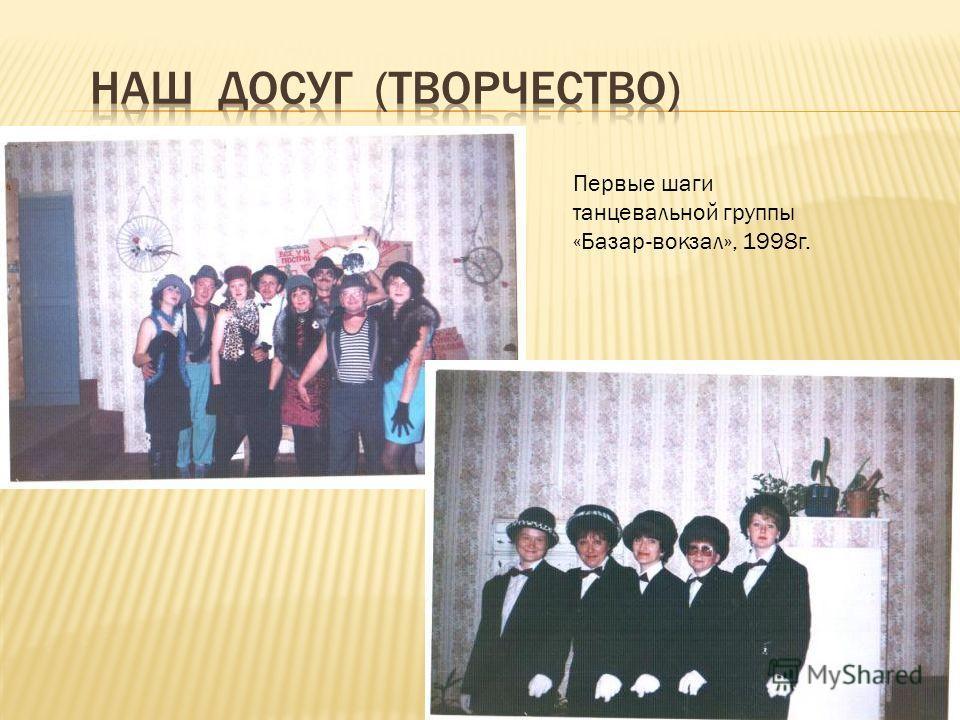 Первые шаги танцевальной группы «Базар-вокзал», 1998 г.