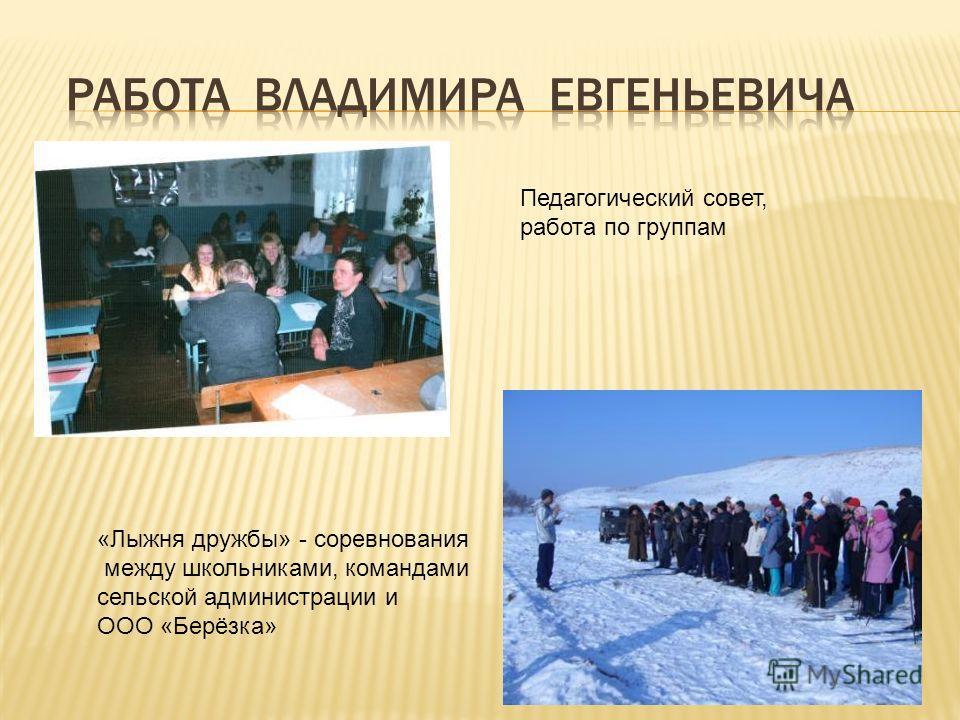 Педагогический совет, работа по группам «Лыжня дружбы» - соревнования между школьниками, командами сельской администрации и ООО «Берёзка»
