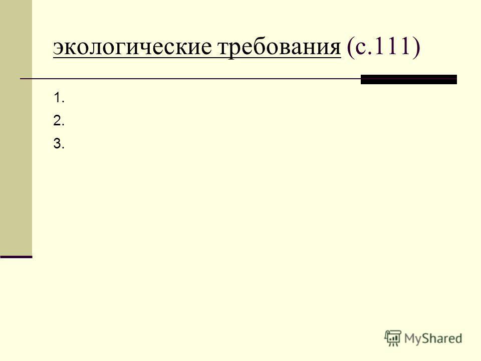 экологические требования экологические требования (с.111) 1. 2. 3.