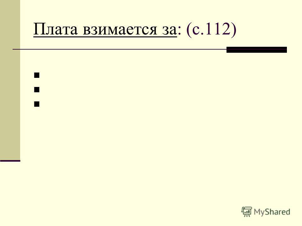 Плата взимается за Плата взимается за: (с.112)
