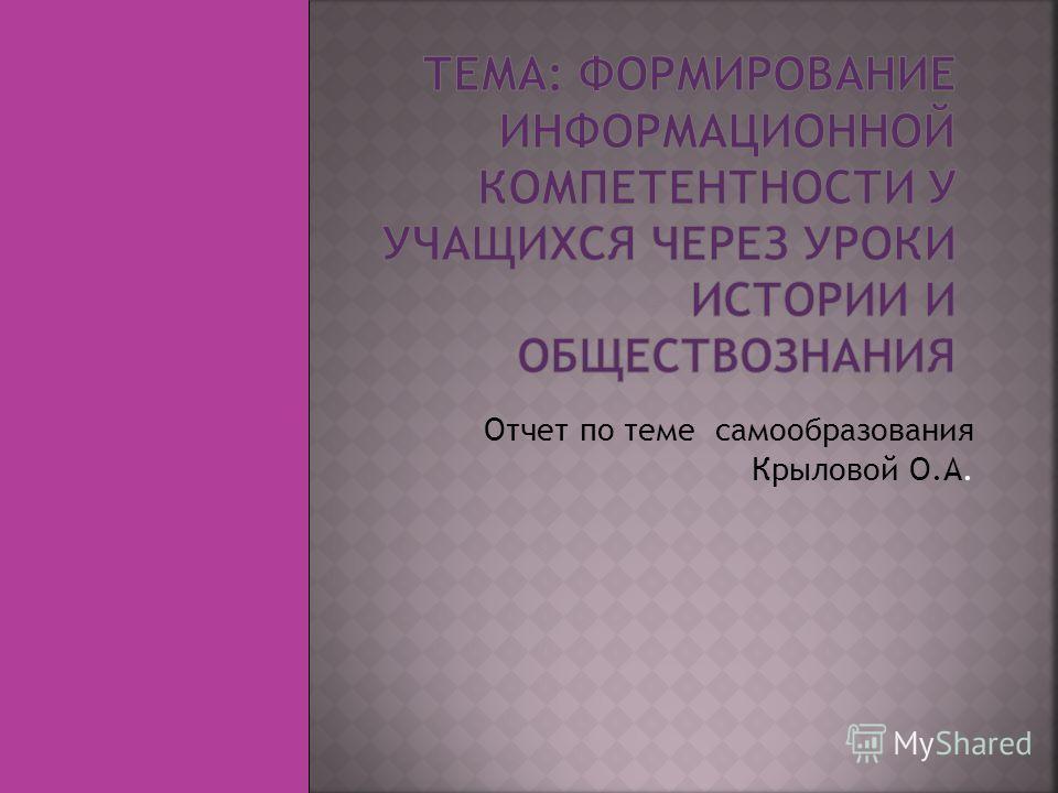 Отчет по теме самообразования Крыловой О.А.
