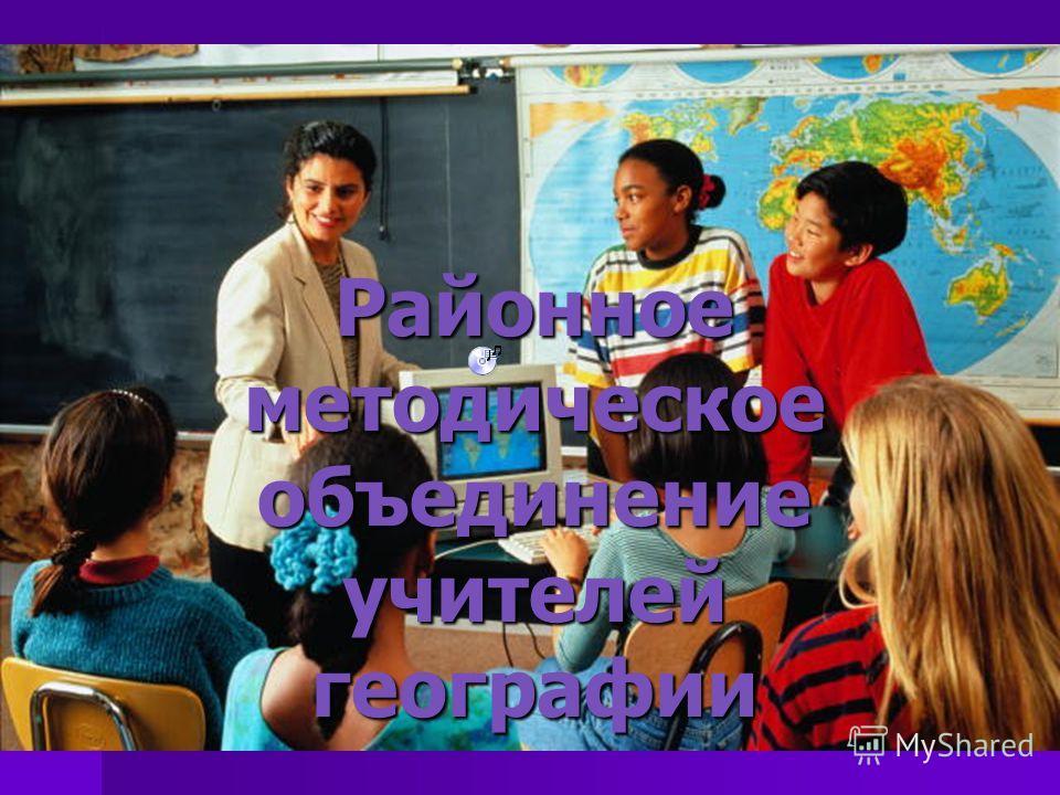 Районное методическое объединение учителей географии