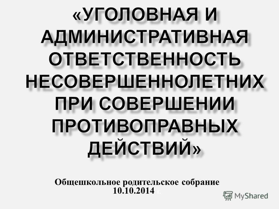 Общешкольное родительское собрание 10.10.2014 г.