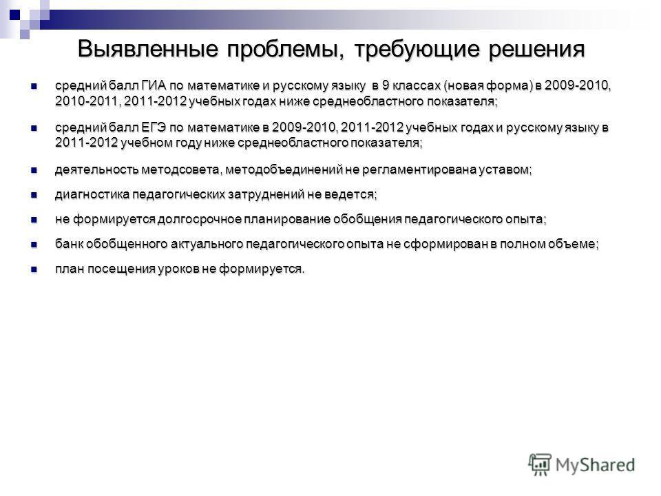 Выявленные проблемы, требующие решения средний балл ГИА по математике и русскому языку в 9 классах (новая форма) в 2009-2010, 2010-2011, 2011-2012 учебных годах ниже средне областного показателя; средний балл ГИА по математике и русскому языку в 9 кл