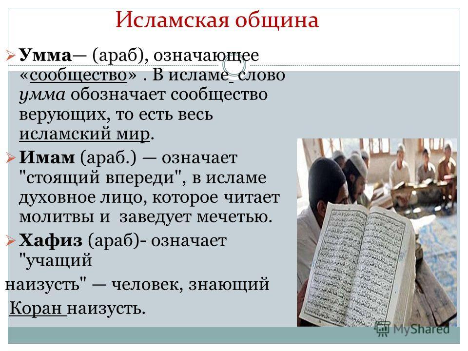 Исламская община Умма (араб), означающее «сообщество». В исламе слово ума обозначает сообщество верующих, то есть весь исламский мир. Имам (араб.) означает