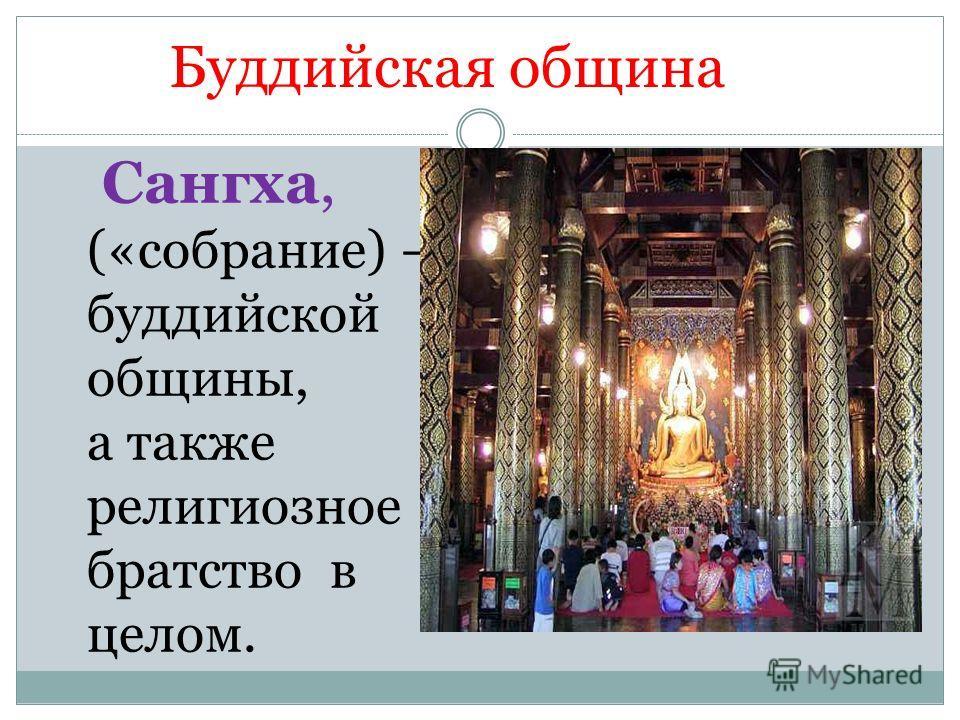 Буддийская община Сангха, («собрание) буддийской общины, а также религиозное братство в целом.
