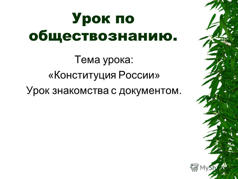 Урок по обществознанию. Тема урока: «Конституция России» Урок знакомства с документом.