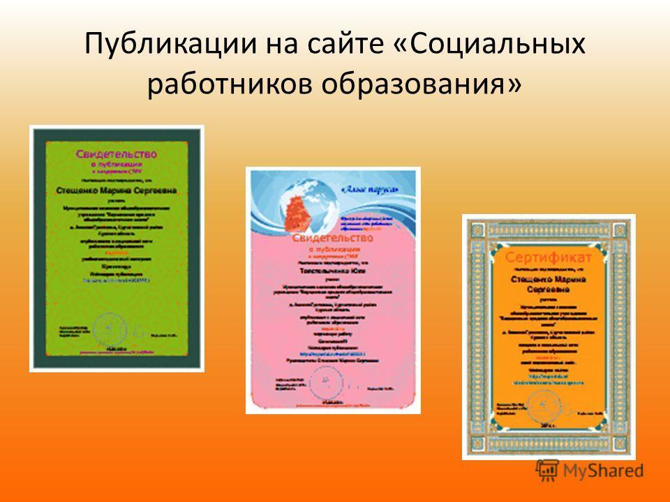 Публикации на сайте «Социальных работников образования»