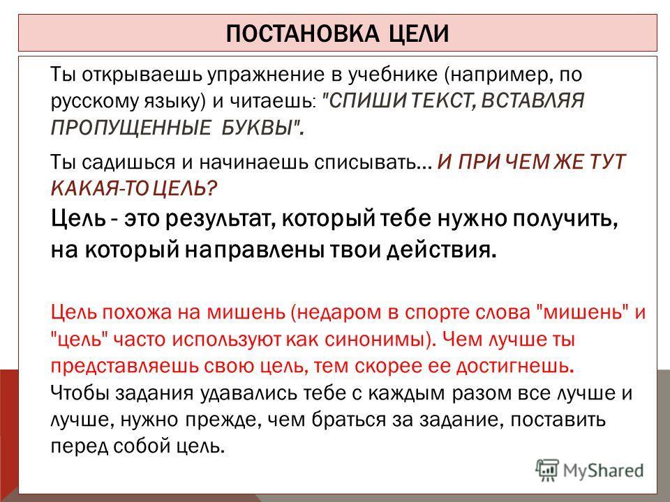 ПОСТАНОВКА ЦЕЛИ Ты открываеиишь упражнение в учебнике (например, по русскому языку) и читаеиишь :
