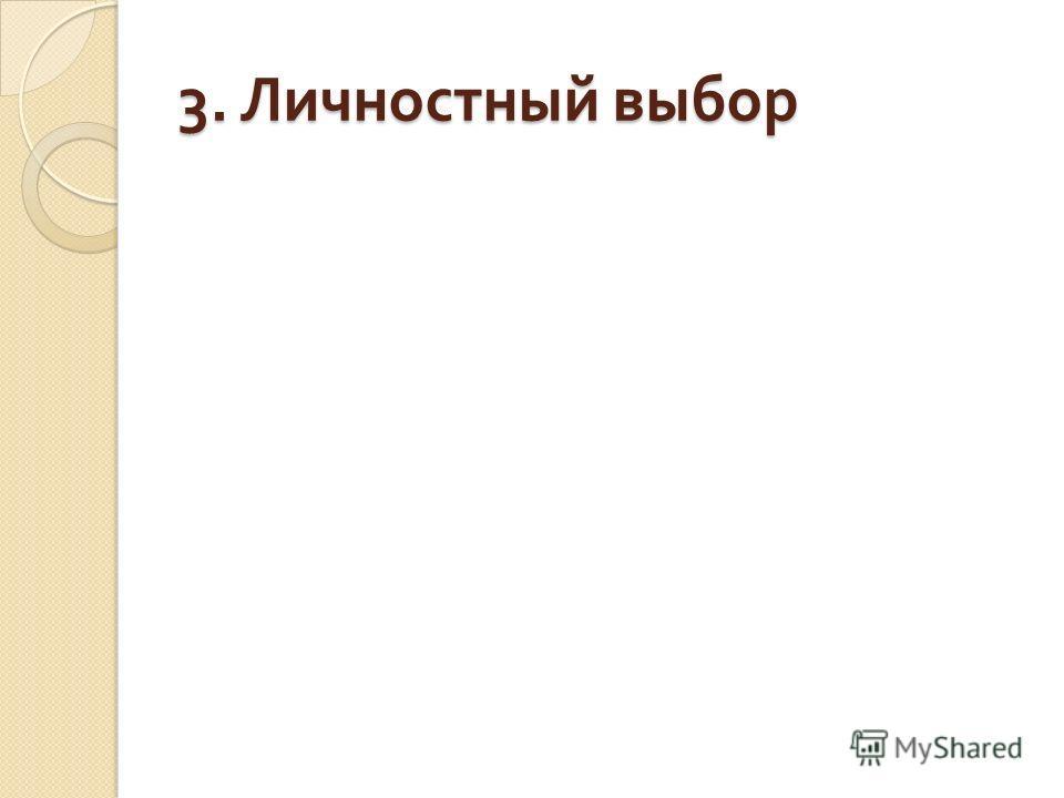 3. Личностный выбор