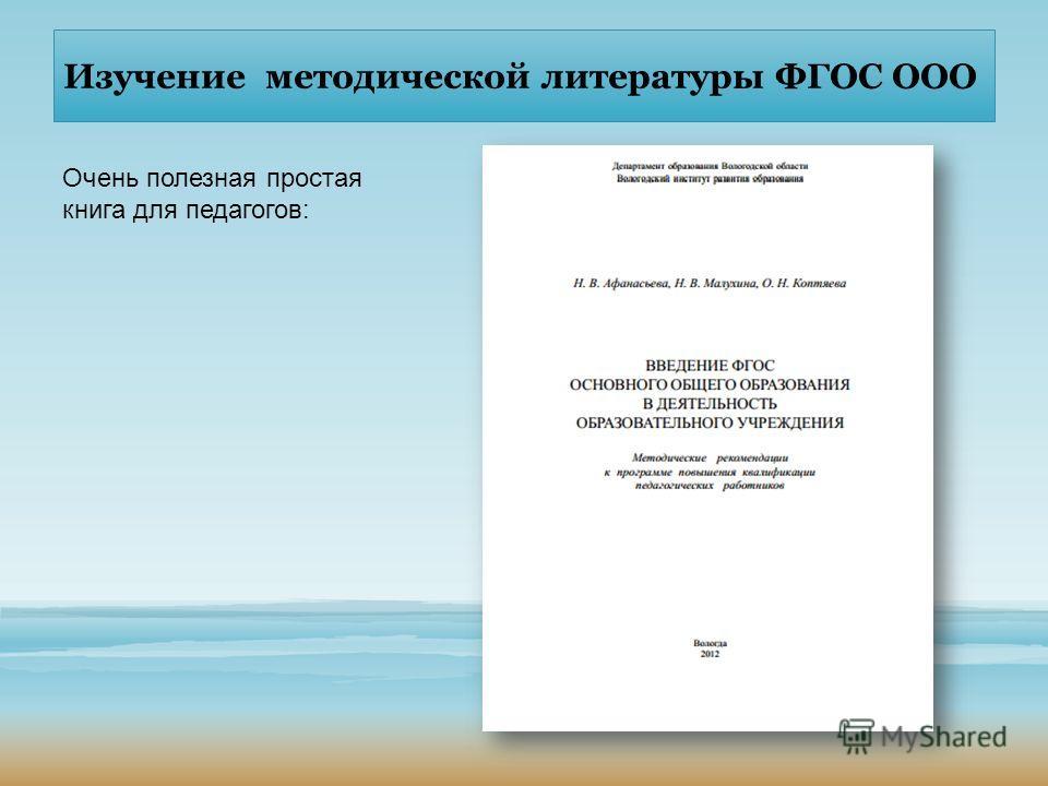 Изучение методической литературы ФГОС ООО Очень полезная простая книга для педагогов: