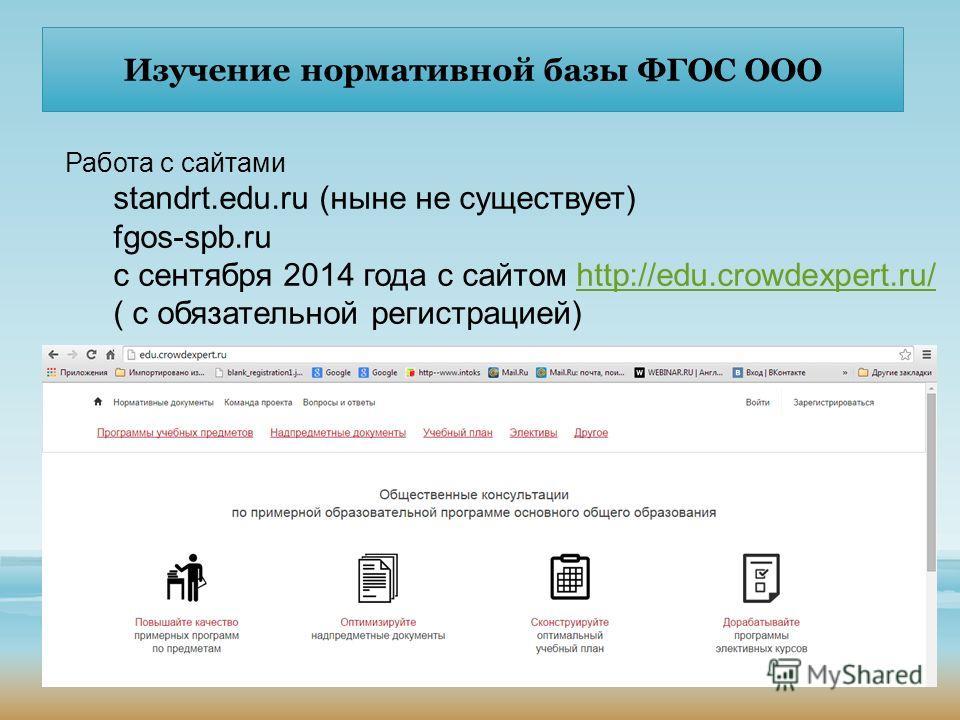 Изучение нормативной базы ФГОС ООО Работа с сайтами standrt.edu.ru (ныне не существует) fgos-spb.ru с сентября 2014 года с сайтом http://edu.crowdexpert.ru/http://edu.crowdexpert.ru/ ( с обязательной регистрацией)