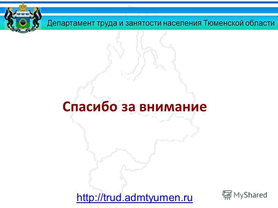 Департамент труда и занятости населения Тюменской области Спасибо за внимание http://trud.admtyumen.ru