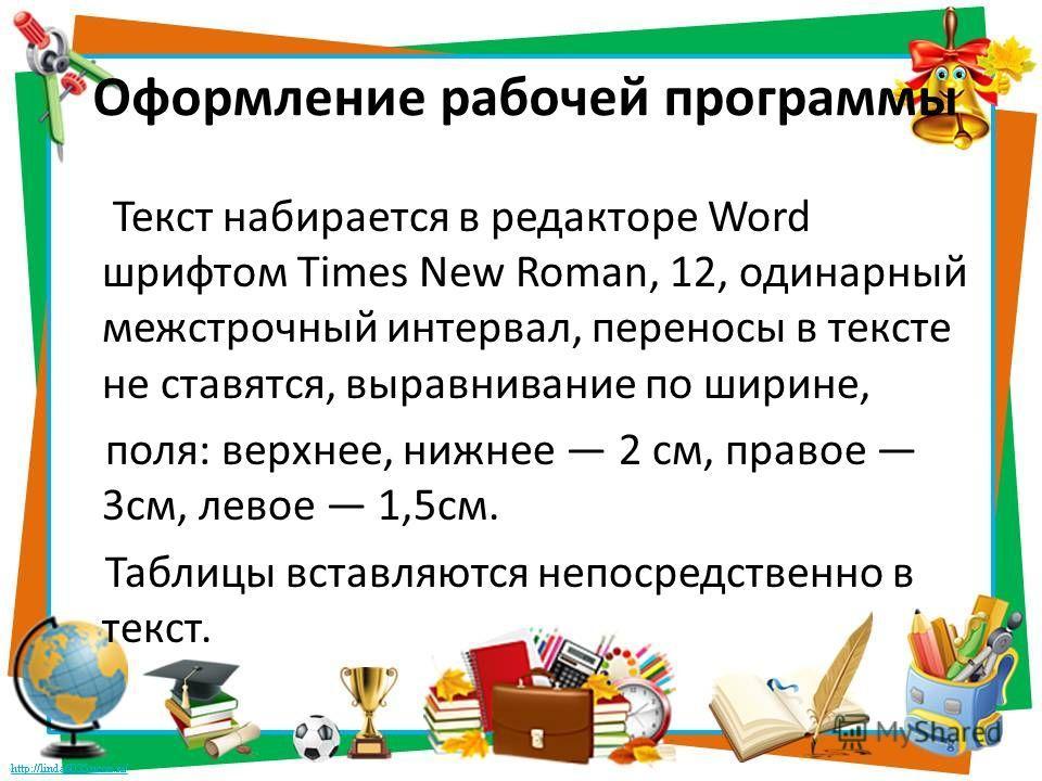 Оформление рабочей программы Текст набирается в редакторе Word шрифтом Times New Roman, 12, одинарный межстрочный интервал, переносы в тексте не ставятся, выравнивание по ширине, поля: верхнее, нижнее 2 см, правое 3 см, левое 1,5 см. Таблицы вставляю
